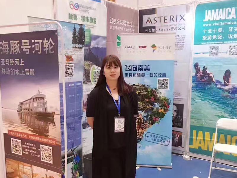 2017北京国际旅游博览会途美