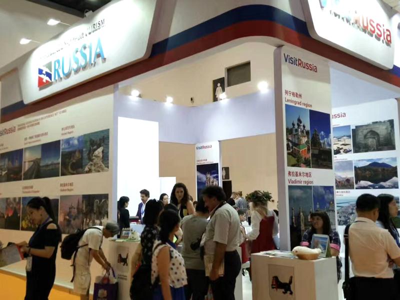 2017北京国际旅游博览会俄罗斯