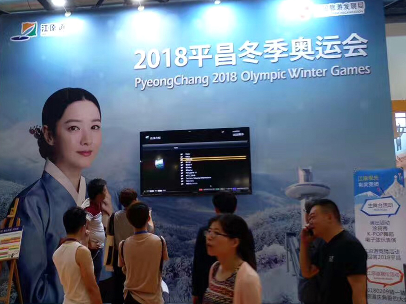 2017北京国际旅游博览会江原道