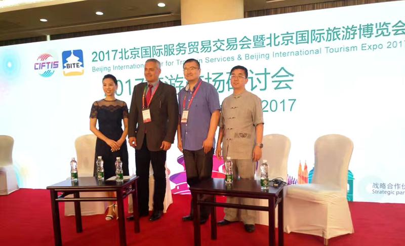 2017旅游市场研讨会