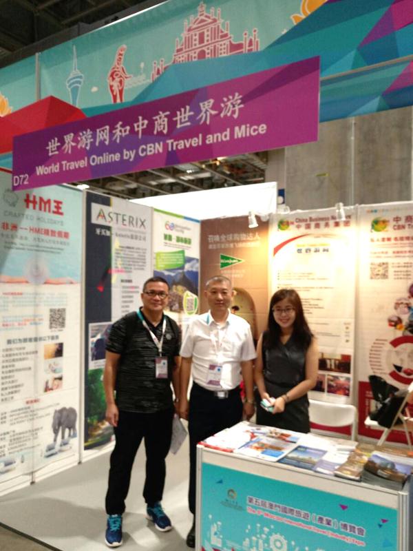 2017澳门国际旅游(产业)博览会世界游网展台