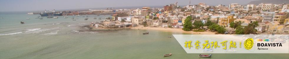 博阿维斯塔岛