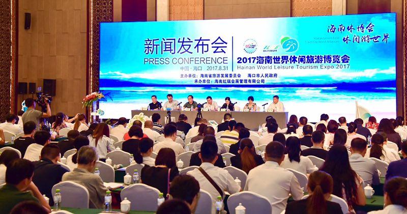 2017海南世界休闲旅游博览会新闻发布会