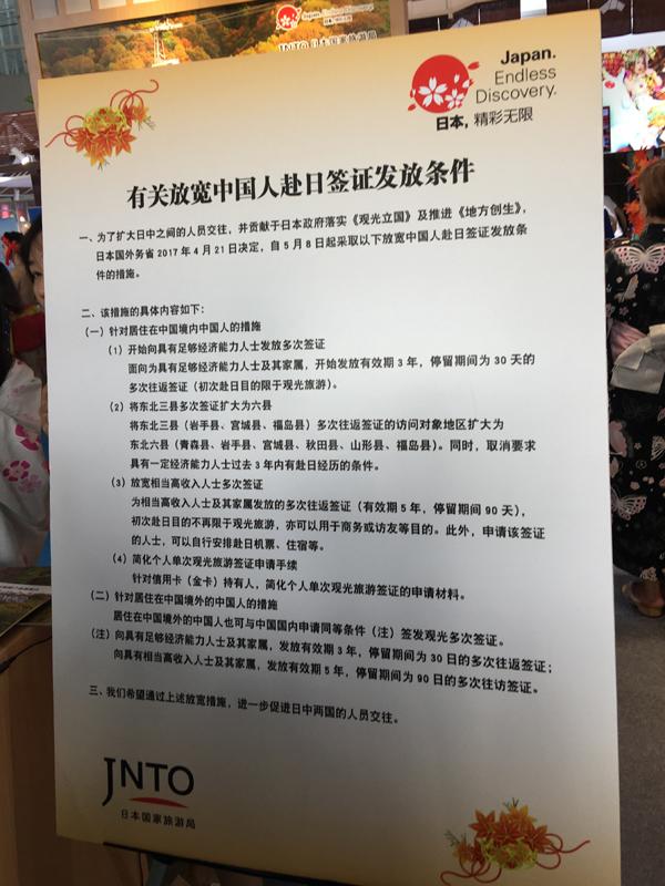 2017广东国际旅游产业博览会日本展台