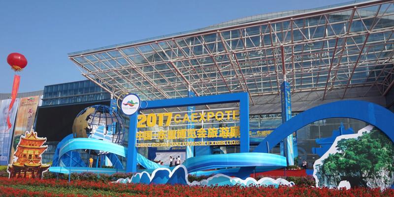 2017中国-东盟博览会旅游展