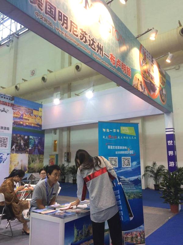 2017中国-东盟博览会旅游展美国布卢明顿展台