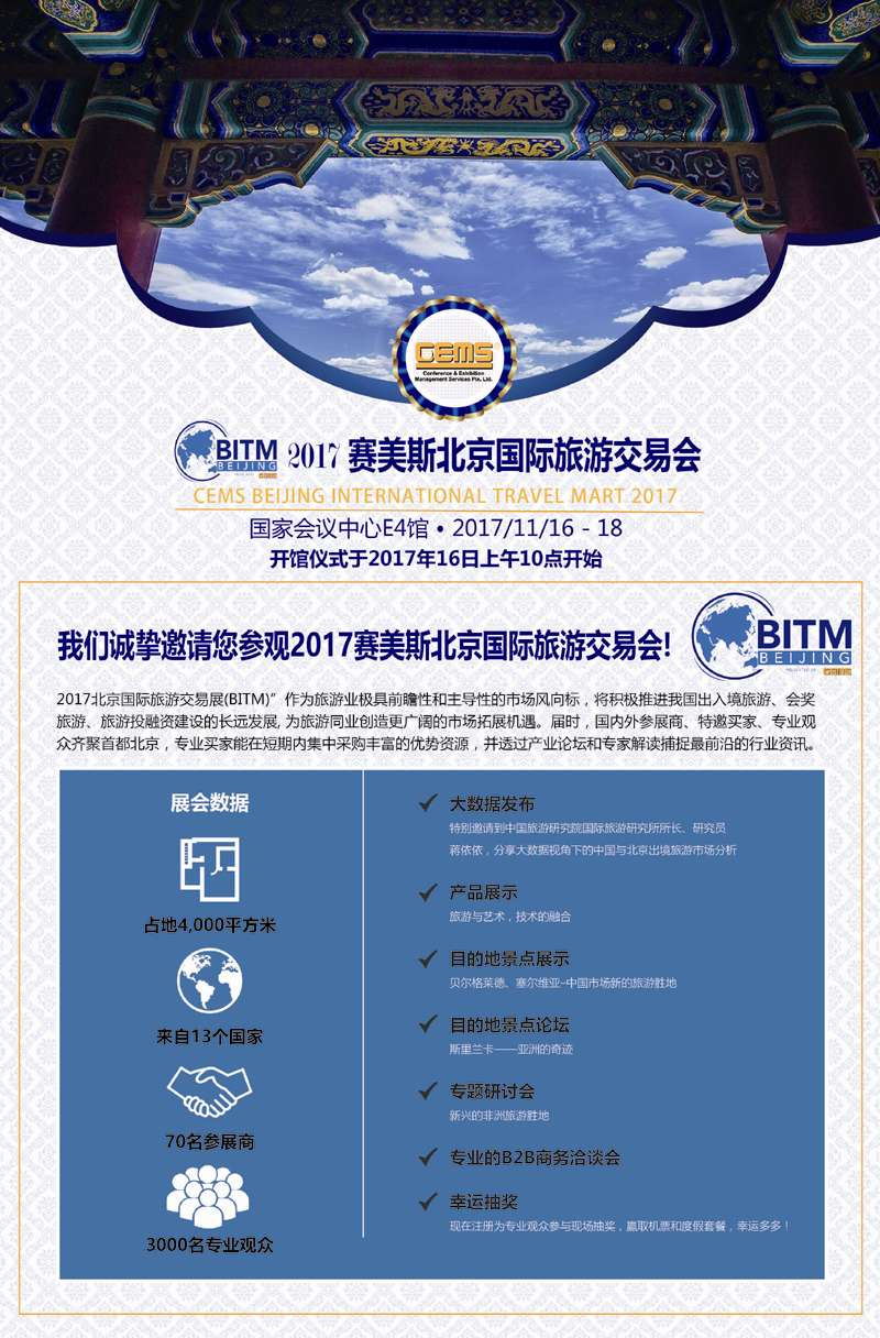 2017北京国际旅游交易会(BITM)
