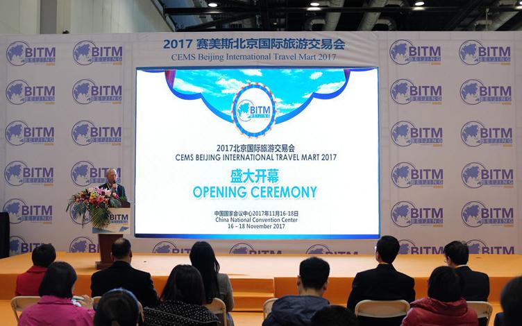 2017BITM北京国际旅游交易会