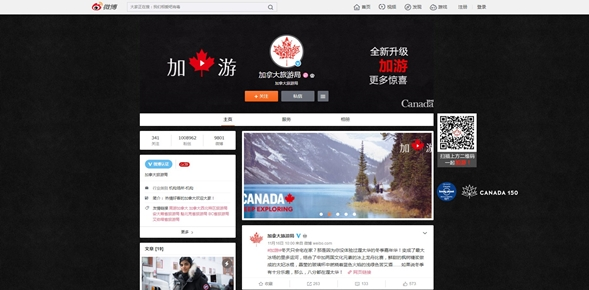 Destination Canada signs MOU with Sina Weibo to promote Canada to Chinese travelers