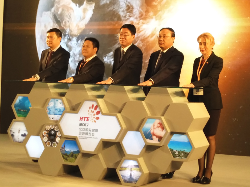 2017HTE北京国际健康旅游博览会开幕式