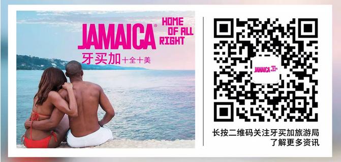 牙买加旅游局微信二维码