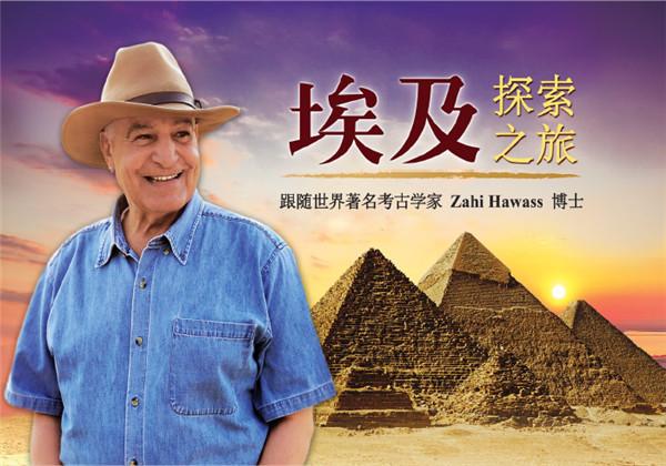 埃及考古之路