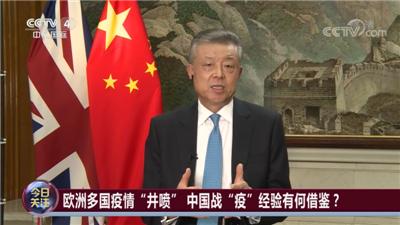 """英国不搞""""群体免疫""""了!中国驻英大使要给留学生一些建议"""