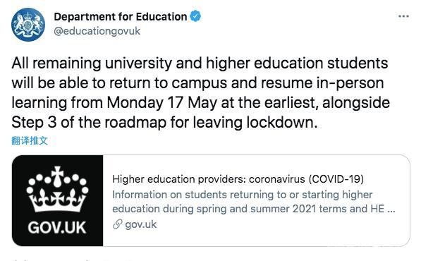 5月17日起英国大学全面返校进行线下教学