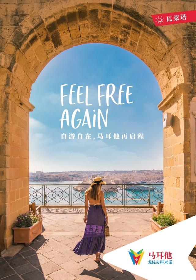 马耳他于2021年6月1日起正式迎接国际游客