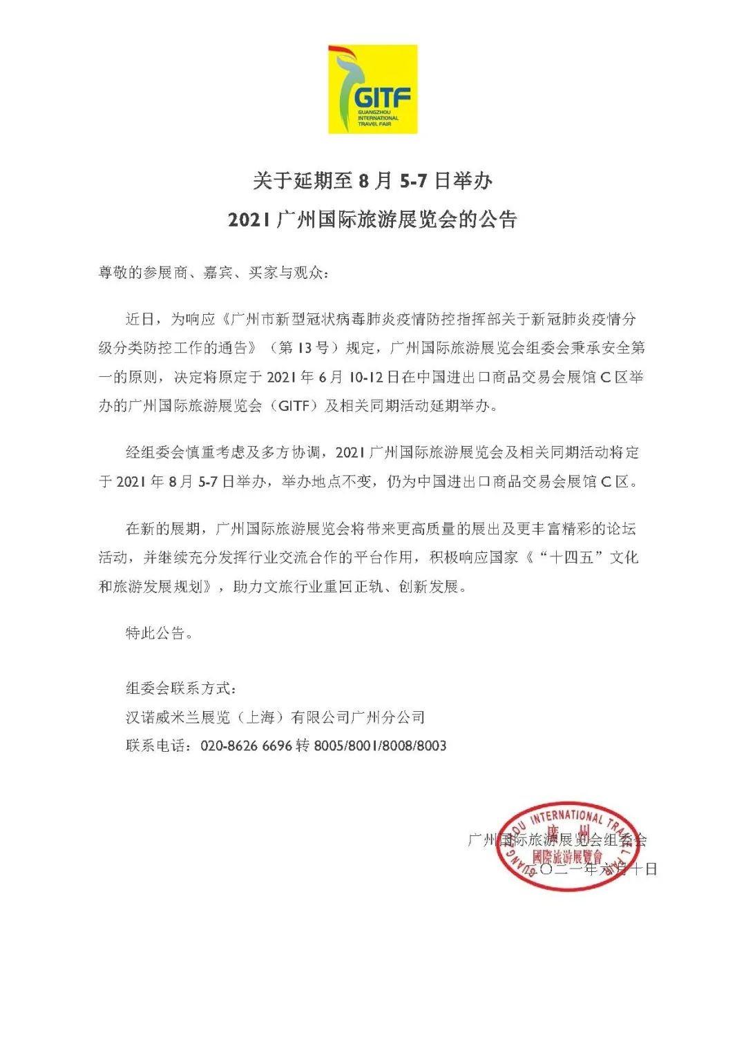 延期定档丨2021广州国际旅游展8月5-7日举办!