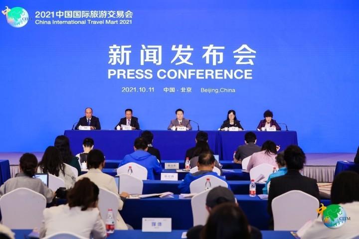 2021中国国际旅游交易会11月在昆明举办